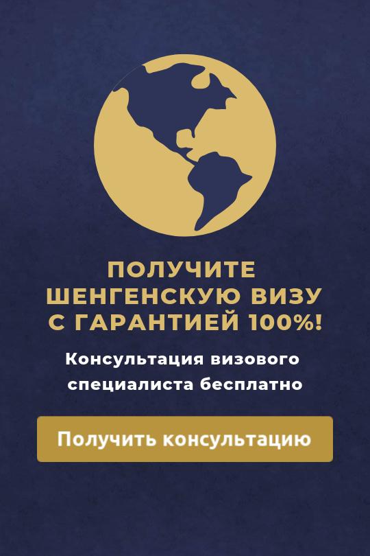 Получить визу в Краснодаре
