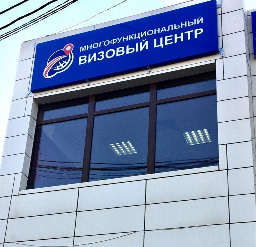 Многофункциональный визовый центр в Краснодаре