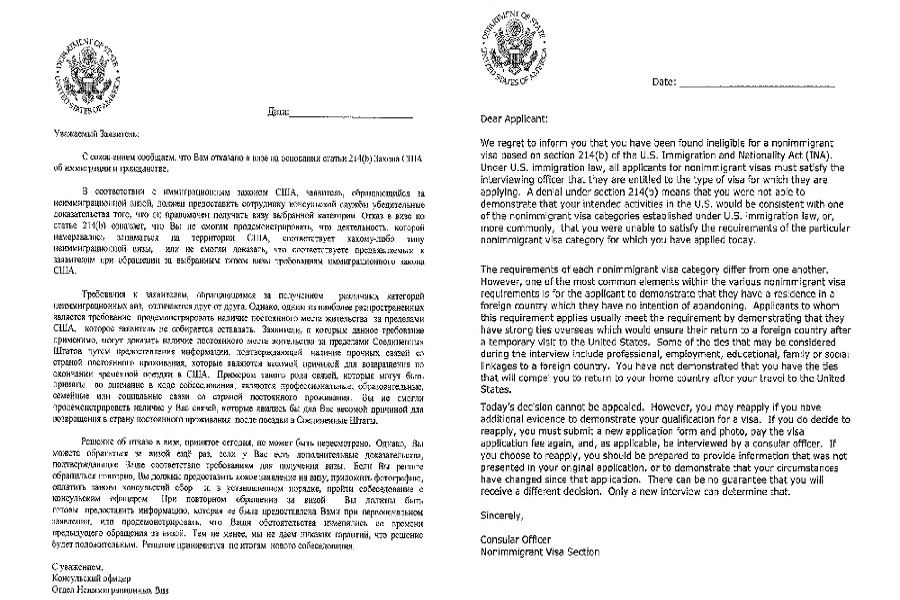 Отказ в визе США