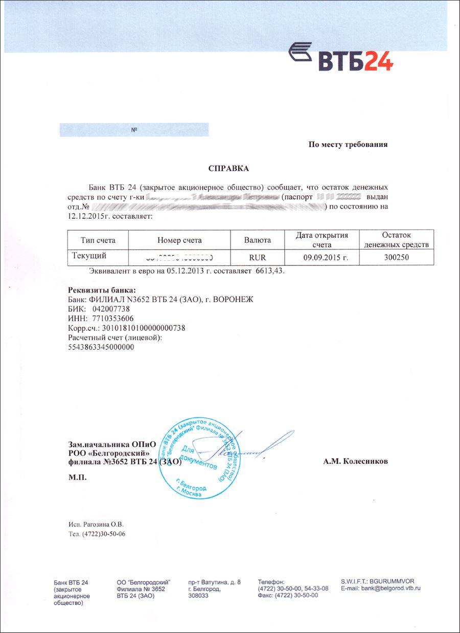 Документы на визу в Грецию