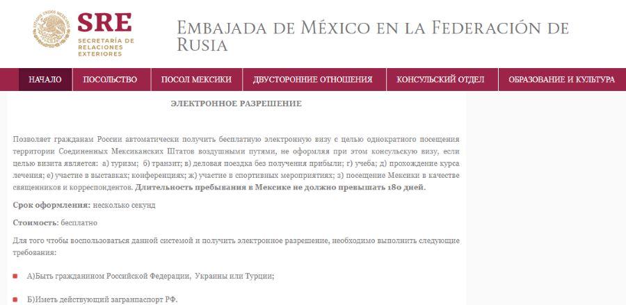 Электронная виза в Мексику