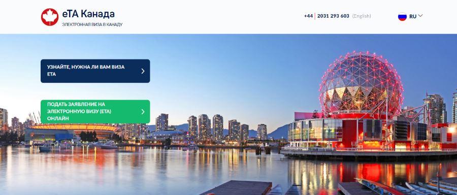 Электронная виза в Канаду