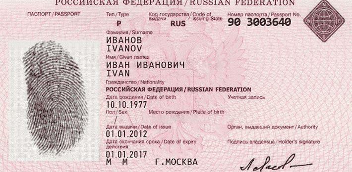 Заграничный паспорт с данными отпечатков пальцев