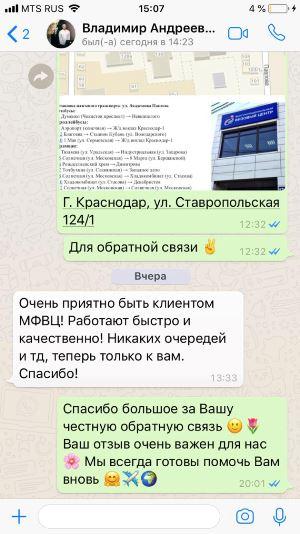 Клиенты МФВЦ