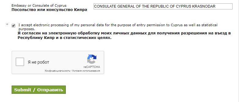 Отправка анкеты на Кипр
