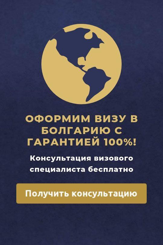 Виза в Болгарию для Россиян 2019