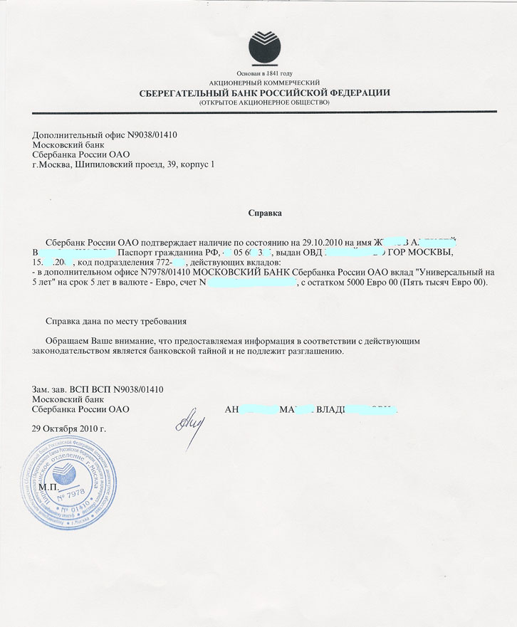 Справка на визу от сбербанка