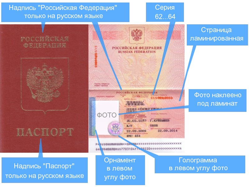 Виды загранпаспортов