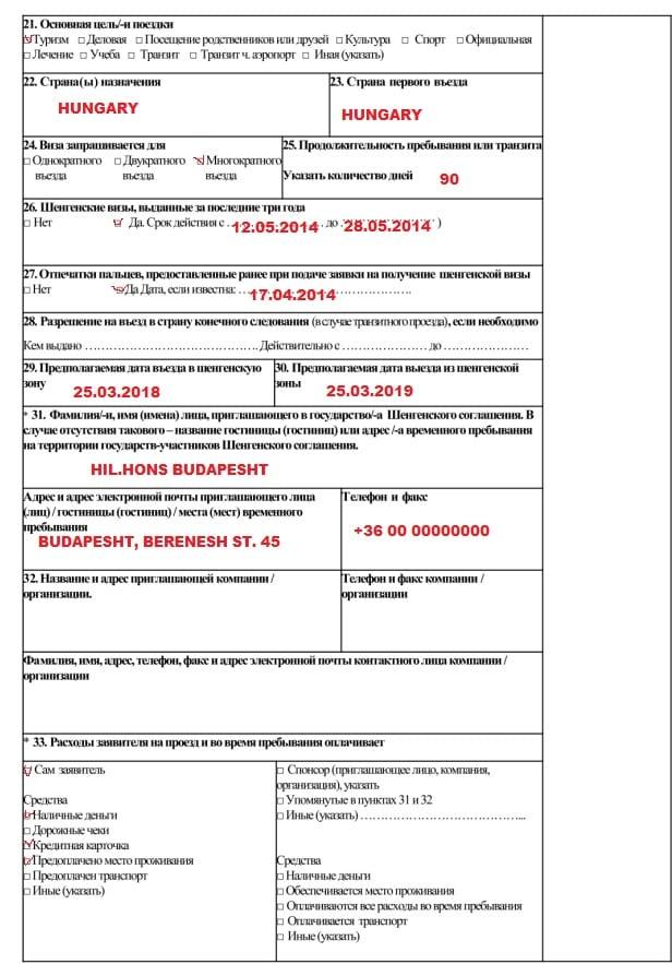 Анкета на визу в Венгрию