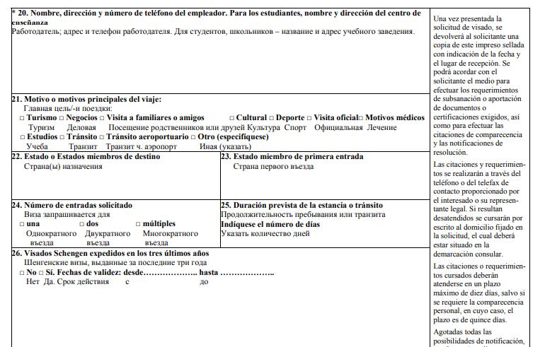 Анкета на визу в Испанию