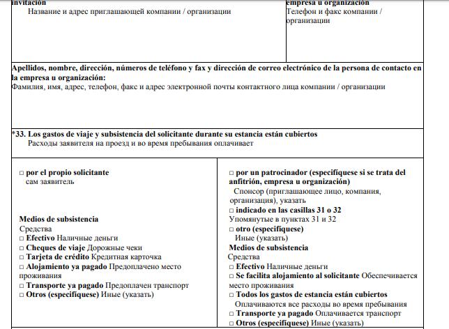 Анкета на визу в Испанию на работу