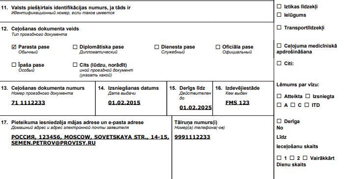 Анкета на визу в Латвию