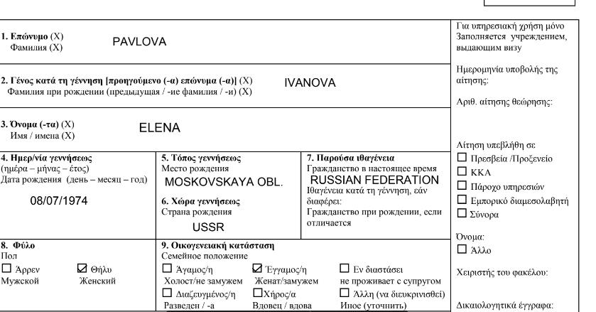 Анкета на визу на Кипр