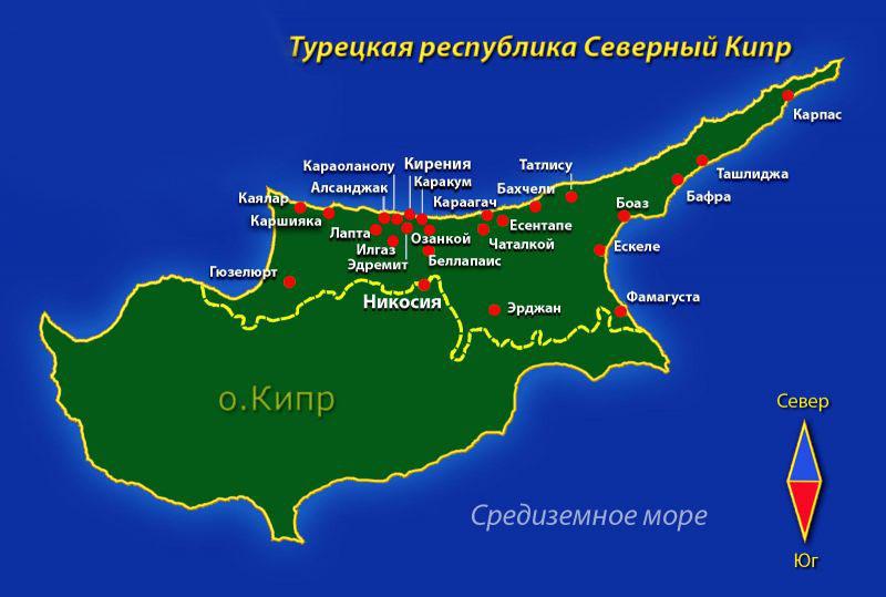 Север Кипра