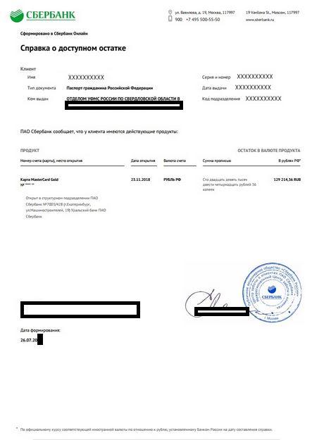 Cчет для шенгенской визы